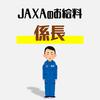【最新】JAXA本部係長の年収はどのくらいか