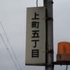 シリーズ土佐の駅(162)上町五丁目駅(とさでん交通伊野線)