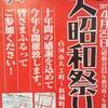 【福レポ】今年で最後なの!?今年も『大昭和祭り』は、4月29日(昭和の日)に開催されるみたいです!