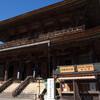 吉野・大峯の金峯山寺を訪問