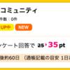 【ハピタス】バニラヨーグルト コミュニティで35ポイント!