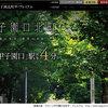 【兵庫・全戸完売】ワコーレ甲子園口北町ザ・プレミアム2017年7月完成