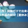 【自由工作】貝殻だけで出来るアート3作品の紹介【夏休み】