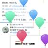 生誕祭(1年ぶり42回目)