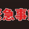 岐阜県観光大使の災害ボランティア情報~緊急、シェアお願いします!~