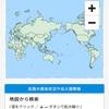 新型コロナ×海外旅行・海外出張サイト