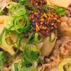すき家の「食べラー・メンマ牛丼」を食べました