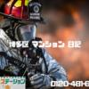 火災警報器について|福岡市 不動産 ブログ