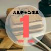 【祝!1周年!】読者の皆さま!ハルチャンネル1周年企画にご参加いただけませんか?