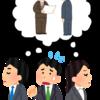 『嫉妬』は集団維持のための防衛本能