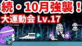 続・10月強襲! - [7]大運動会 Lv.17【攻略】にゃんこ大戦争