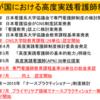 日本看護系大学協議会(JANPU)ナースプラクティショナー誕生の経緯とNP協議会との対立