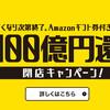 大阪府泉佐野市の100億円還元キャンペーンに惑わされるな!楽天ふるさと納税経由がもっともお得である。