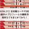 RIZIN.21の試合順が決定!メインは朝倉未来VSダニエル・サラス!各選手のプロフィールや勝敗予想をまとめてみた!