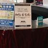 チャラン・ポ・ランタン in 広島クラブクアトロ(12月17日)の感想