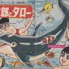 漫画『太郎とタロー』一峰大二