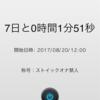 禁欲2R・7日目