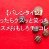 【バレンタイン】 もらったらクスッと笑っちゃうオススメおもしろチョコレート