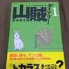 マンガ:山賊ダイアリー 作:岡本健太郎  (BE-PALを買いにいって、つい手にとってしまった)