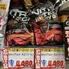マッスルテックが日本発上陸!【ドンキホーテで海外のプロテインを購入可能】