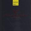 コードギアス 亡国のアキト 第2章「引き裂かれし翼竜」