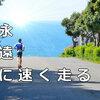【長距離走】永遠と速く走るためのポイント
