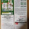 【2/8*2/9】イオン×サントリー 金麦・オールフリーキャンペーン【レシ/web*はがき】