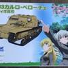 かわいい戦車