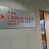 IHGボーナスポイントパッケージ4,000プランもあり。ANAクラウンプラザホテルグランコート名古屋宿泊記