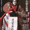 歌舞伎の『妹背山婦女庭訓』は観ている