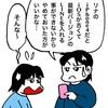 No.1041 電話番号がないiPhoneでLINEを登録する(追記あり)