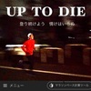 UP TO DIE〜登り続けよう 情けはいらぬ〜