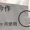 【無印良品】コンパクト財布を1ヶ月使った感想【ポリエステルトラベル用ウォレット】