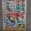 日本民藝館 「棟方志功と柳宗悦」
