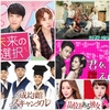 5月から始まる韓国ドラマ(スカパー)#4週目 放送予定/あらすじ 後半