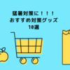 日本の猛暑に備えて購入したもの10選【暑さ対策グッズ】