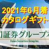 【2021年6月着】「大和証券グループ本社」株主優待カタログギフトの中身を紹介!