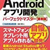 C# で Android開発