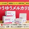 最安値175円★ゆうゆうメルカリ便START!
