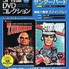 『ジェリー・アンダーソンSF特撮DVDコレクション 11』 デアゴスティーニ