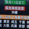 相模原市の「まん延防止等重点措置」7月11日まで延長!(6月18日)