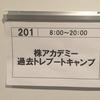 【株アカデミー】 ブートキャンプ!!!!
