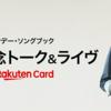 【イベント情報・12/3】山下達郎 サンデー・ソングブック 1500回記念 トーク & ライヴ