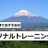 【パーソナルトレーニング】富士・沼津・三島でおすすめのパーソナルジムまとめ。富士市、富士宮市、三島市などから通えるトレーナーとダイエット、筋トレのできるジムを紹介