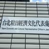 在日中国人の台湾旅行への台湾観光ビザの申請検証編【申請場所訪問・申請検証・台湾観光ビザ取得】