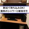 【会社員にも隠れた人気】快活クラブリラックスルーム新横浜店が出張や旅行の事前宿泊にピッタリ!