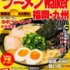 麺屋 極み(粕屋本店) 魚介醤油煮干しラーメン