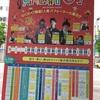 旭川市 買い物公園祭りやってるよ!