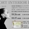 2019年10月26日・27日 海外インテリア展示会開催します!!