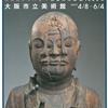 木×仏像@大阪市立美術館